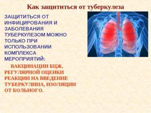Как защититься от туберкулеза ЗАЩИТИТЬСЯ ОТ ИНФИЦИРОВАНИЯ И ЗАБОЛЕВАНИЯ ТУБЕР