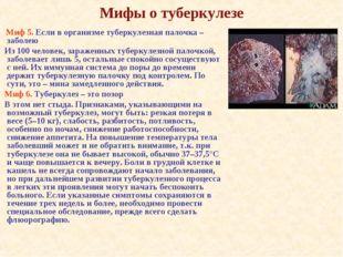 Мифы о туберкулезе Миф 5. Если в организме туберкулезная палочка – заболею Из