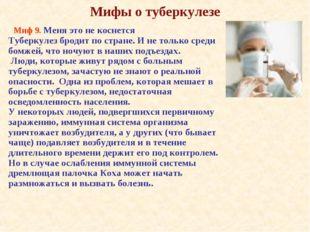 Мифы о туберкулезе Миф 9. Меня это не коснется Туберкулез бродит по стране. И