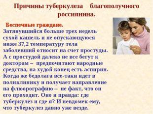 Причины туберкулеза благополучного россиянина. Беспечные граждане. Затянувши