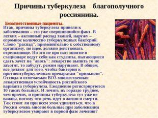 Причины туберкулеза благополучного россиянина. Безответственные пациенты. Ит