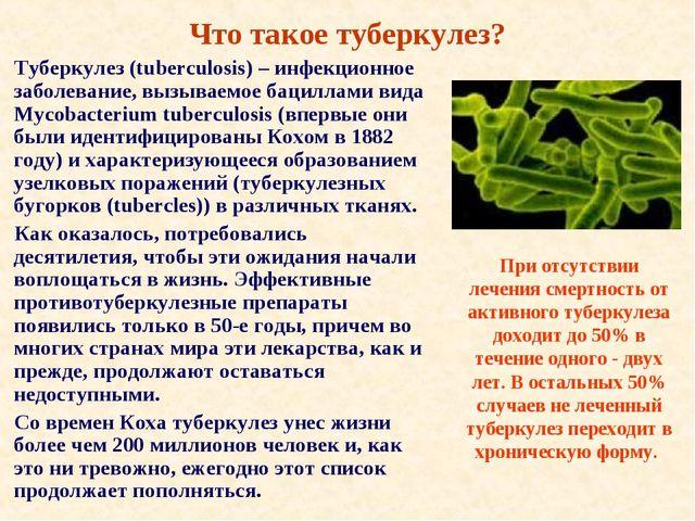 Что такое туберкулез? Туберкулез (tuberculosis) – инфекционное заболевание, в...