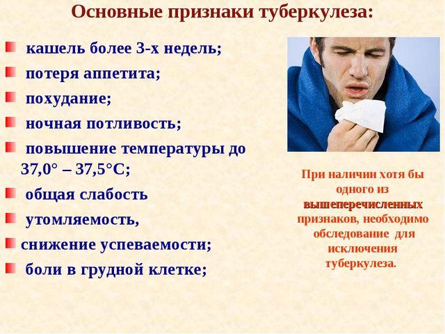 Основные признаки туберкулеза: кашель более 3-х недель; потеря аппетита; п...