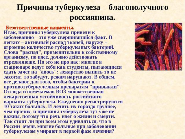 Причины туберкулеза благополучного россиянина. Безответственные пациенты. Ит...