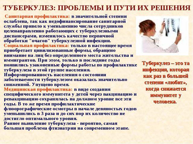 ТУБЕРКУЛЕЗ: ПРОБЛЕМЫ И ПУТИ ИХ РЕШЕНИЯ Санитарная профилактика: в значительно...