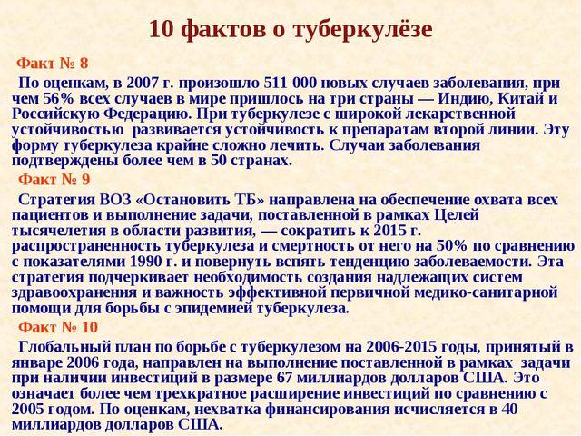 10 фактов о туберкулёзе Факт № 8 По оценкам, в 2007 г. произошло 511 000 новы...