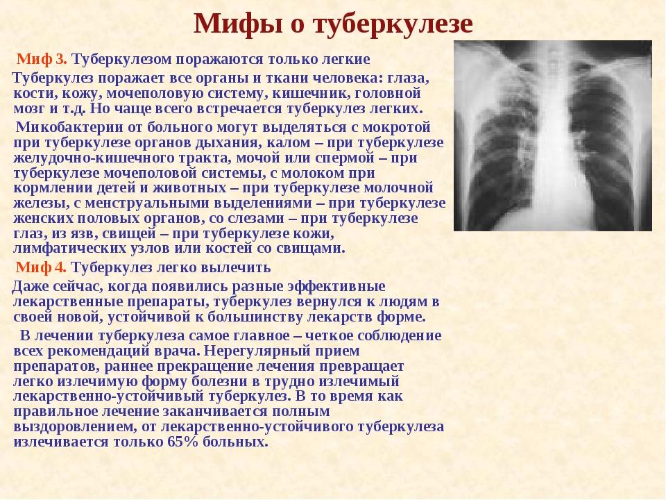Мифы о туберкулезе Миф 3. Туберкулезом поражаются только легкие Туберкулез по...