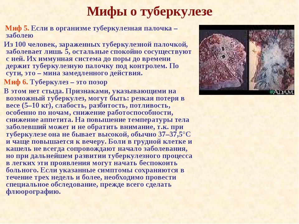 Мифы о туберкулезе Миф 5. Если в организме туберкулезная палочка – заболею Из...