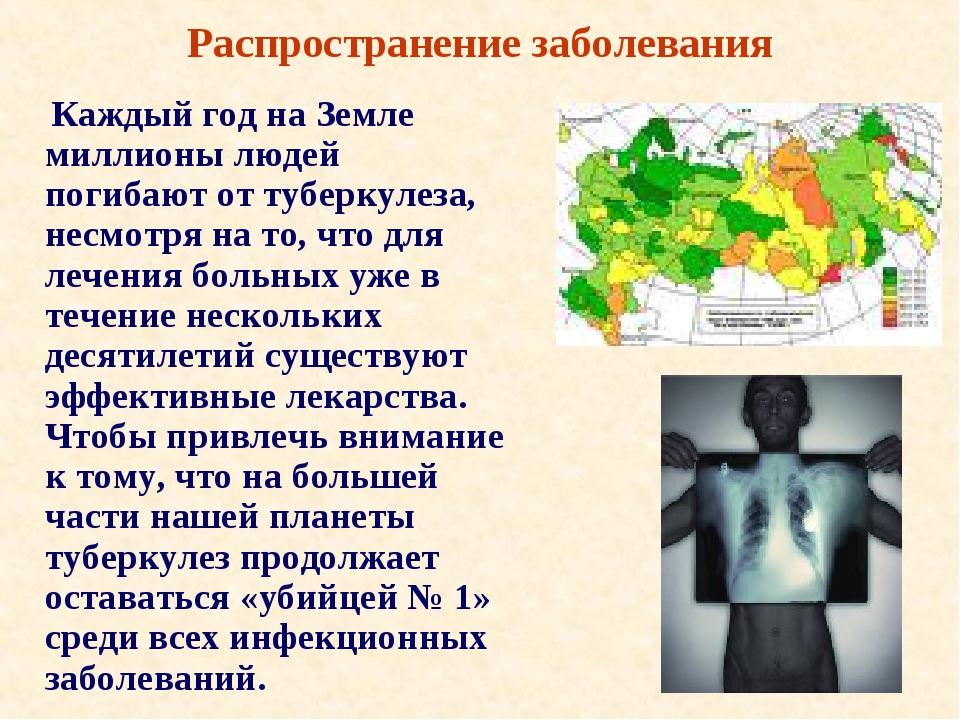 Распространение заболевания Каждый год на Земле миллионы людей погибают от ту...