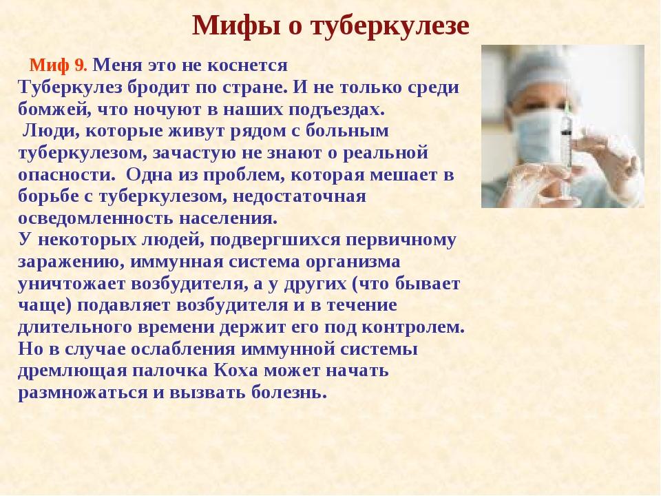 Мифы о туберкулезе Миф 9. Меня это не коснется Туберкулез бродит по стране. И...