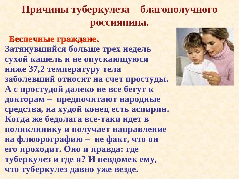 Причины туберкулеза благополучного россиянина. Беспечные граждане. Затянувши...
