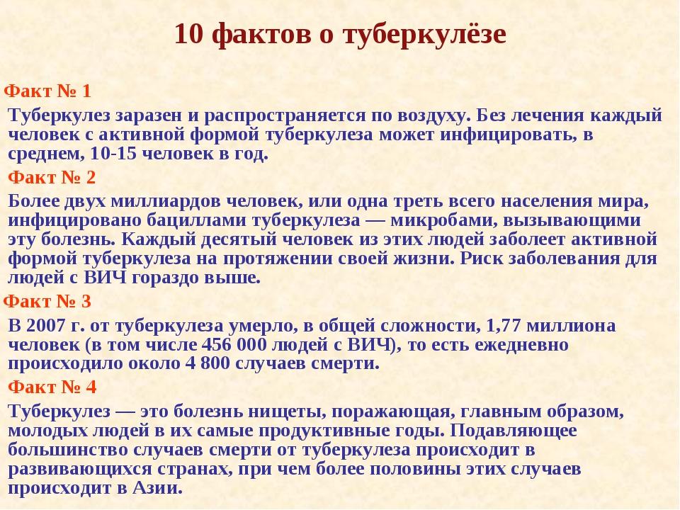 10 фактов о туберкулёзе Факт № 1 Туберкулез заразен и распространяется по воз...