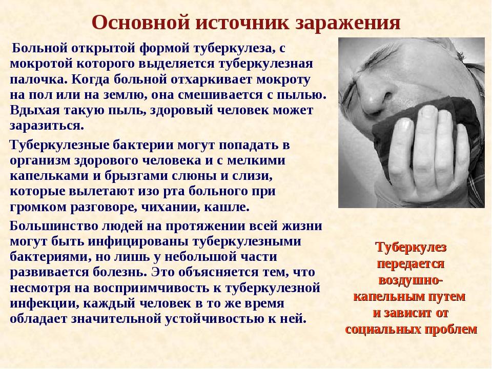 Основной источник заражения Больной открытой формой туберкулеза, с мокротой к...