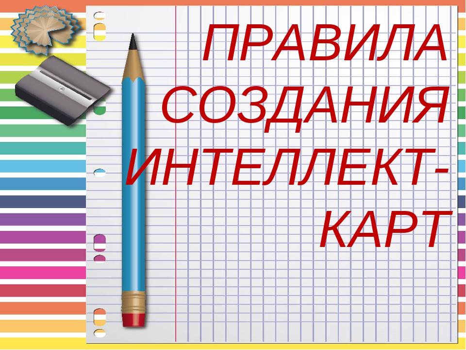 ПРАВИЛА СОЗДАНИЯ ИНТЕЛЛЕКТ-КАРТ