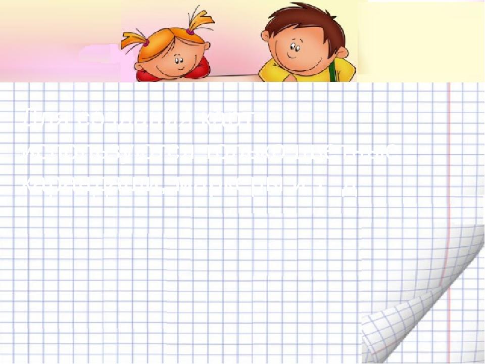 Для создания карт используются только цветные карандаши, маркеры и т. д.