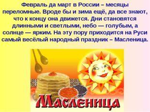 Февраль да март в России – месяцы переломные. Вроде бы и зима ещё, да все зна