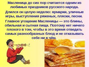 Масленица до сих пор считается одним из любимых праздников русского народа. Д