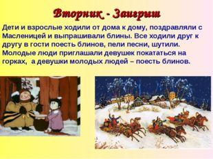 Вторник - Заигрыш Дети и взрослые ходили от дома к дому, поздравляли с Маслен