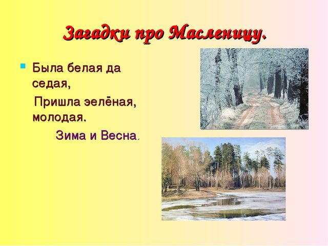 Загадки про Масленицу. Была белая да седая, Пришла эелёная, молодая. Зима и В...