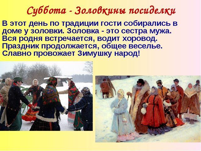 Суббота - Золовкины посиделки В этот день по традиции гости собирались в доме...