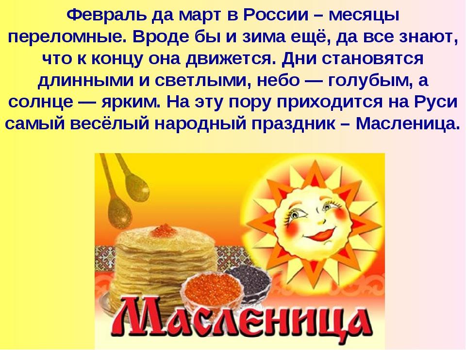 Февраль да март в России – месяцы переломные. Вроде бы и зима ещё, да все зна...