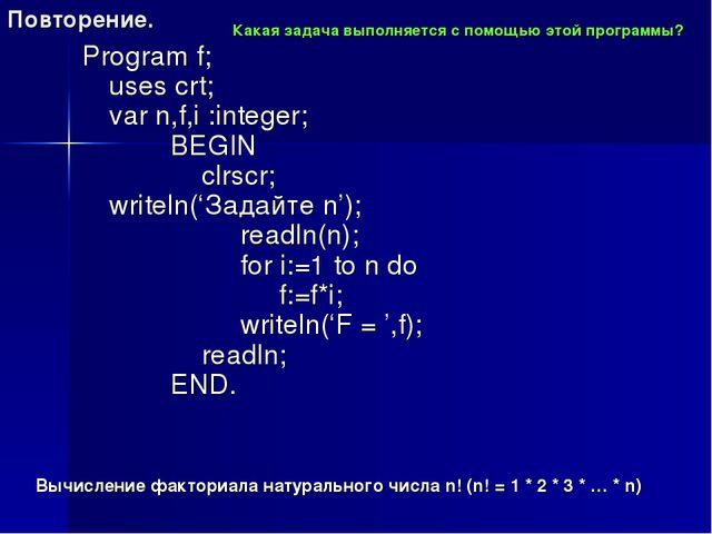 Повторение. Program f; uses crt; var n,f,i :integer;  BEGIN ...