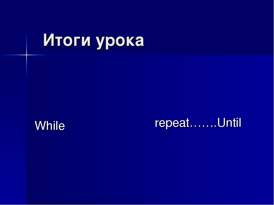 Итоги урока While repeat…….Until