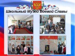 Школьный Музей Боевой Славы