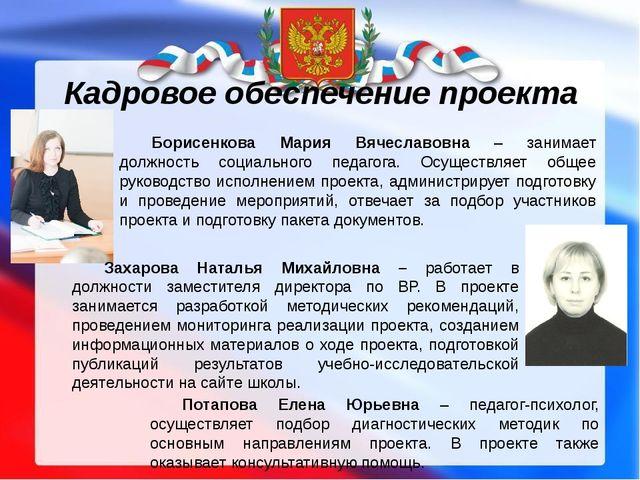 Кадровое обеспечение проекта Борисенкова Мария Вячеславовна – занимает должно...