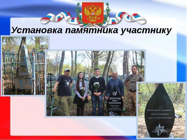 Установка памятника участнику ВОВ