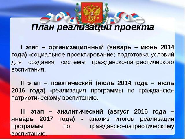 План реализации проекта I этап – организационный (январь – июнь 2014 года) -с...