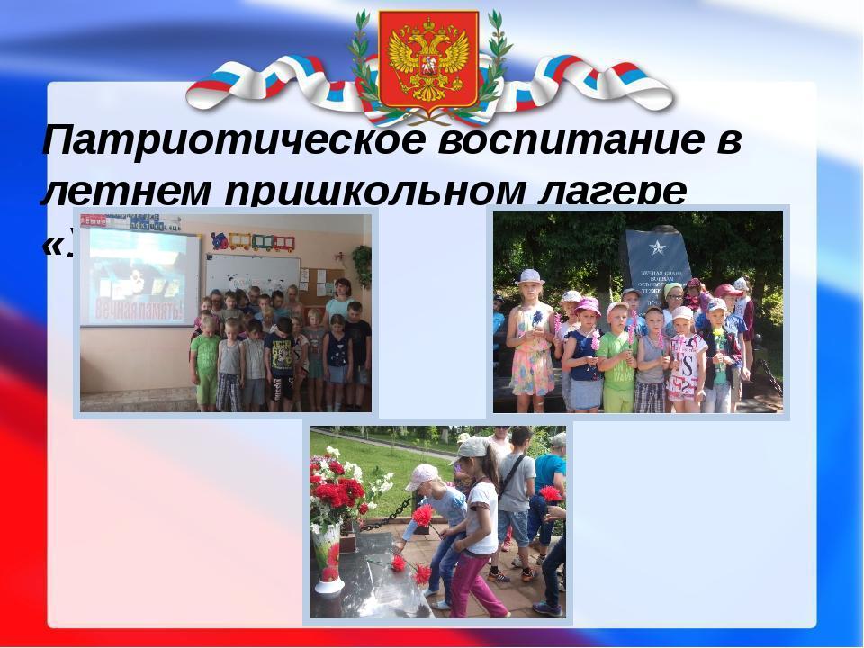 Патриотическое воспитание в летнем пришкольном лагере «Улыбка»
