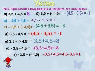 №1. Прочитайте выражение и найдите его значение: а) 3,5 + 4,5 = б) 3,5 + (- 4