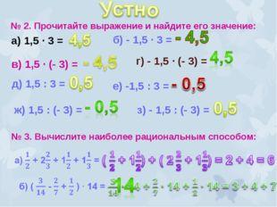 № 2. Прочитайте выражение и найдите его значение: а) 1,5 ∙ 3 = б) - 1,5 ∙ 3 =