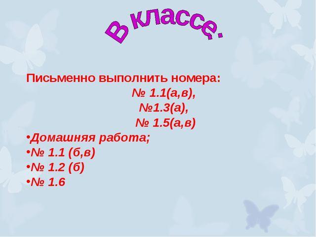 Письменно выполнить номера: № 1.1(а,в), №1.3(а), № 1.5(а,в) Домашняя работа;...