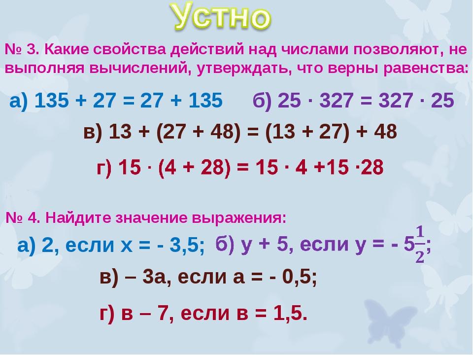 № 3. Какие свойства действий над числами позволяют, не выполняя вычислений, у...