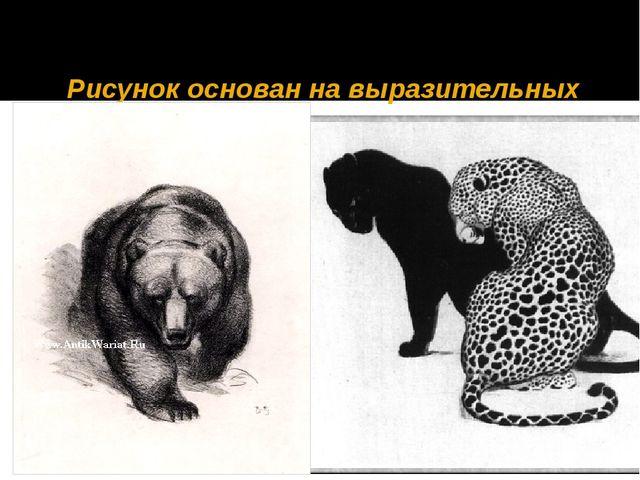 Рисунок основан на выразительных возможностях линии, штриха, пятна.