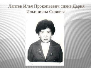 Лаптев Илья Прокопьевич сиэнэ Дария Ильинична Сивцева