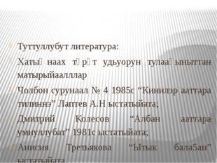 Туттуллубут литература: Хатыҥнаах төрүт удьуорун тулааһыныттан матырыйаалллар