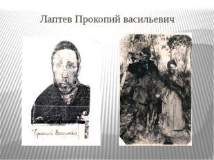 Лаптев Прокопий васильевич