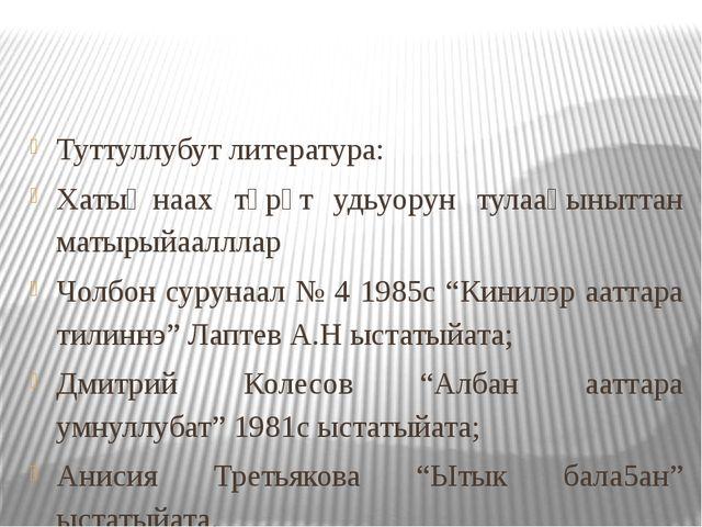 Туттуллубут литература: Хатыҥнаах төрүт удьуорун тулааһыныттан матырыйаалллар...