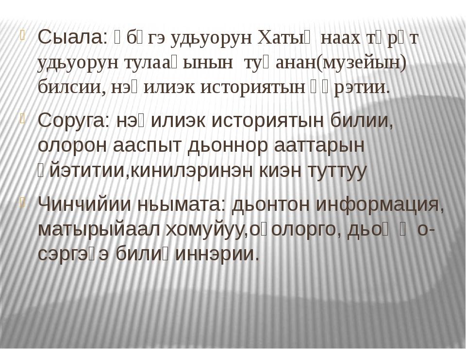 Сыала: өбүгэ удьуорун Хатыҥнаах төрүт удьуорун тулааһынын туһанан(музейын) би...