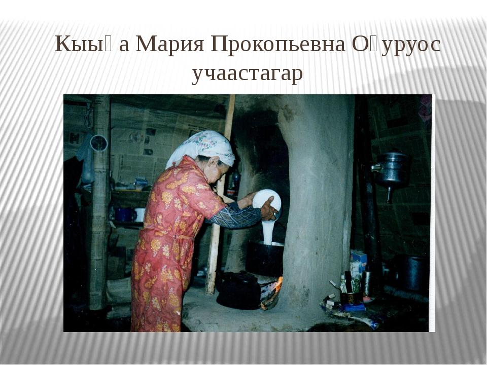 Кыыһа Мария Прокопьевна Оҕуруос учаастагар