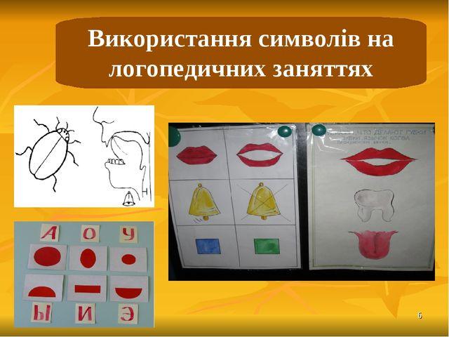 * Використання символів на логопедичних заняттях