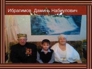 Ибрагимов Даминь Набиулович