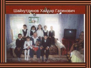 Шайхутдинов Хайдар Гатинович