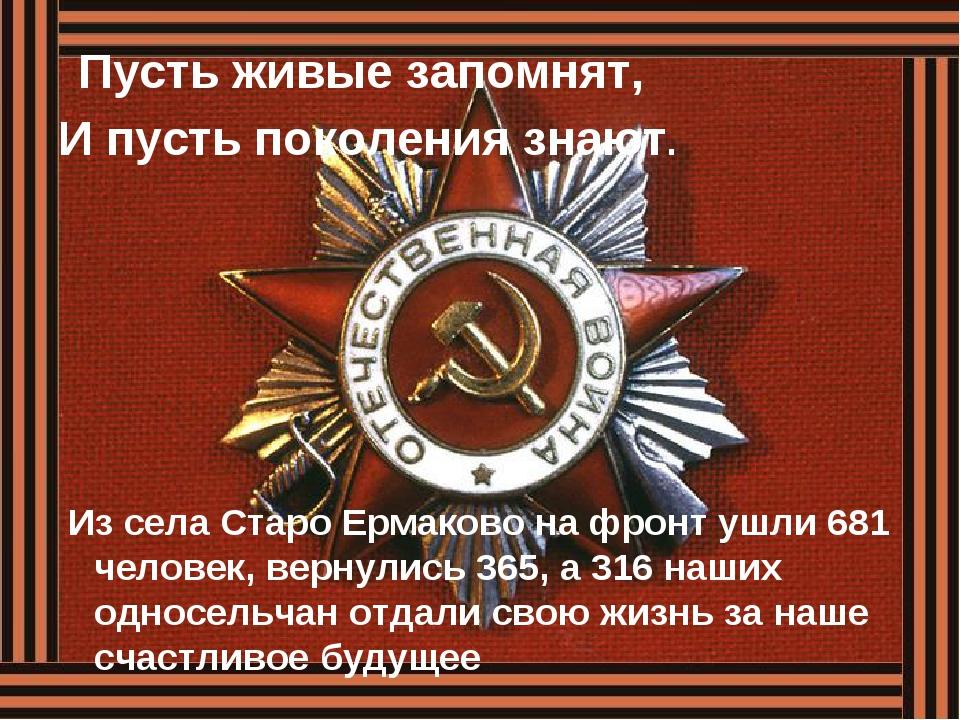 Пусть живые запомнят, И пусть поколения знают. Из села Старо Ермаково на фро...