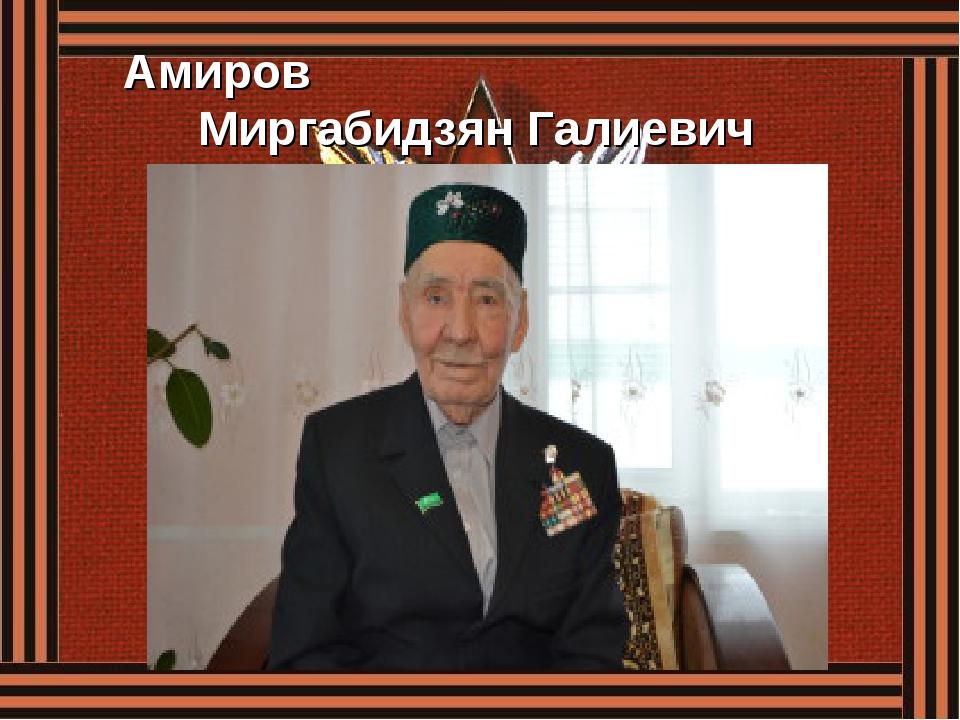 Амиров Миргабидзян Галиевич