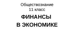 Обществознание 11 класс ФИНАНСЫ В ЭКОНОМИКЕ