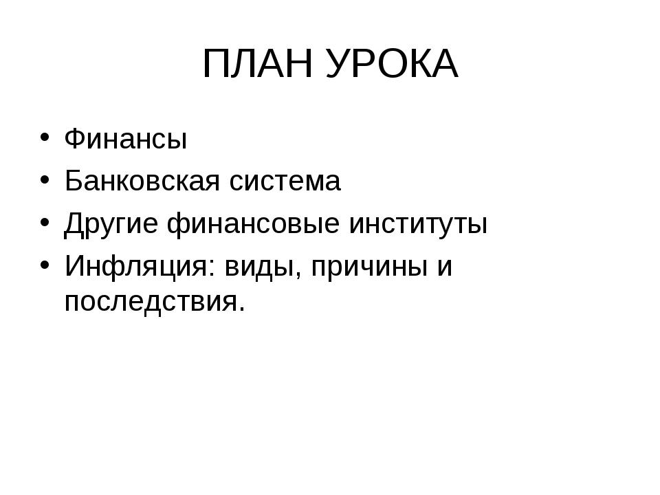 ПЛАН УРОКА Финансы Банковская система Другие финансовые институты Инфляция: в...